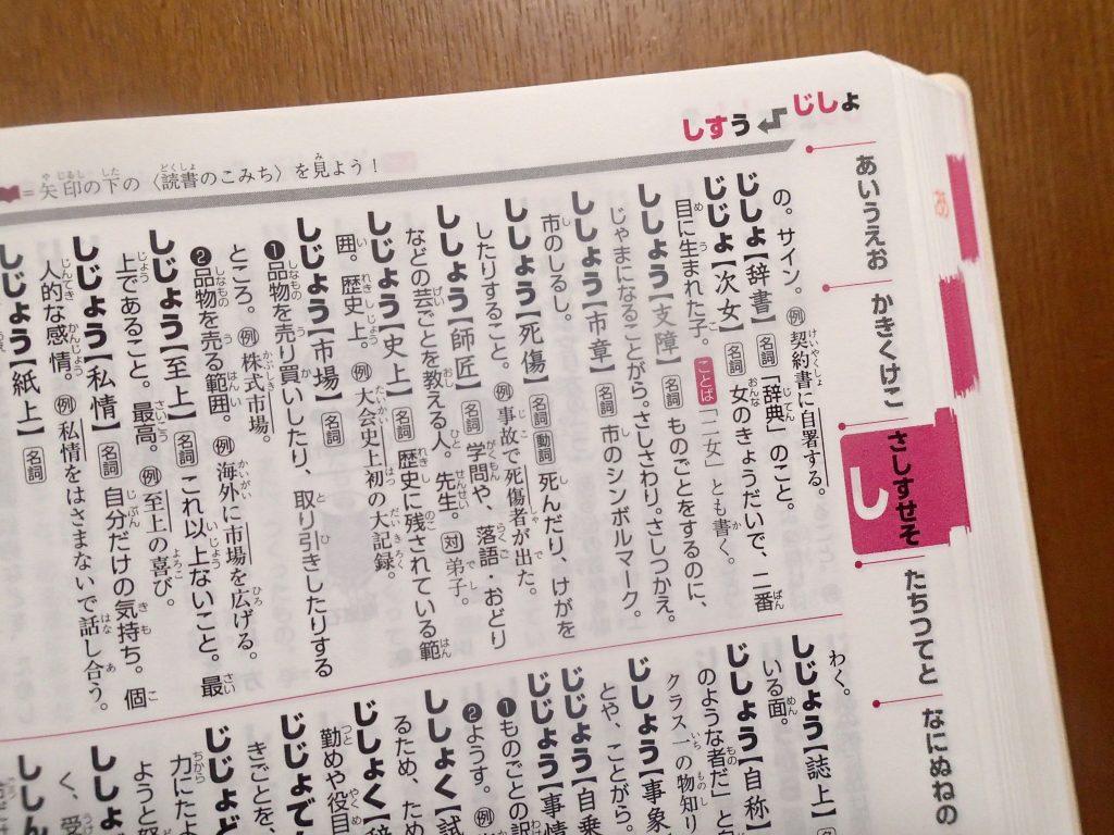 小学生の国語辞典