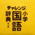 小学生にオススメの国語辞典(辞書)- 上手な使い方と置き場所