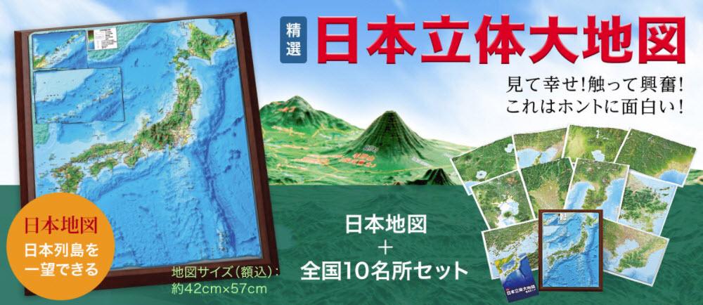 日本立体大地図 日本地図+全国10名所セット