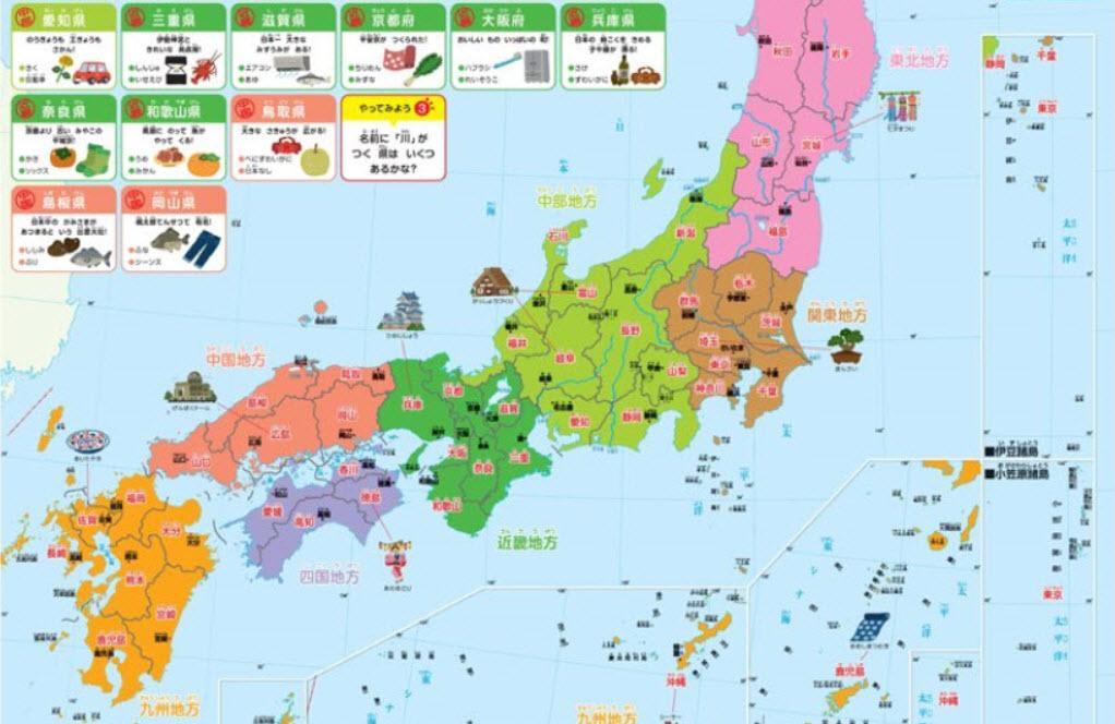 地図の学習方法 – 幼児、小学生向けに楽しく地図を学んでおぼえちゃう