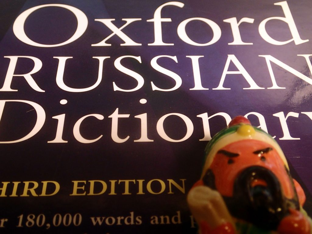 russian-dictionary