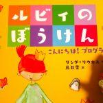 ルビィのぼうけん – 対象年齢5才と読んだ感想と内容紹介