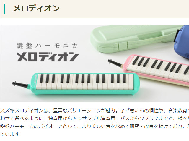 suzuki-melodion