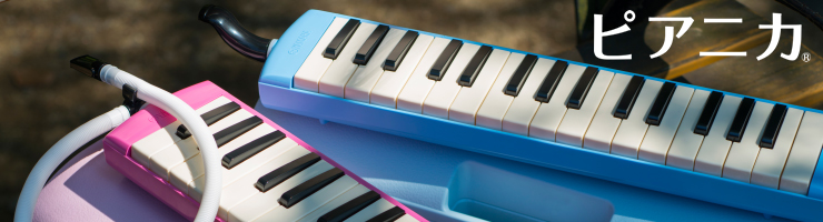 yamaha-pianika