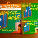 Goodnight Moon おやすみなさいおつきさまの絵本、日本語、英語版の内容とトリビア