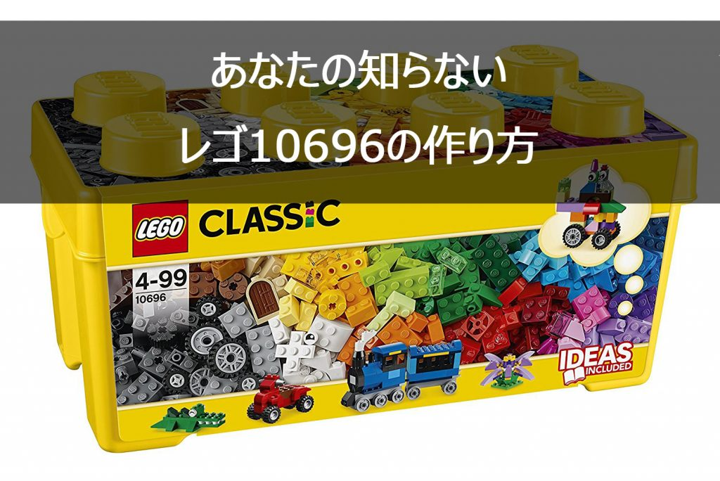 lego-10696-unknown