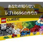 レゴ (LEGO) 10696 レシピ 説明書 作品例と作り方 あなたの知らない世界