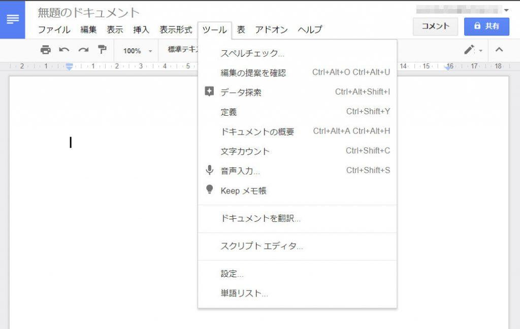 英語発音チェックアプリ