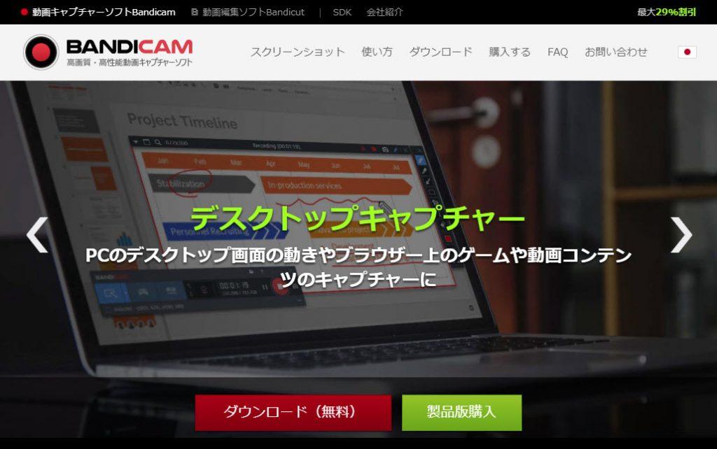 ゲーム、デスクトップ、Webカメラの録画には、Bandicam