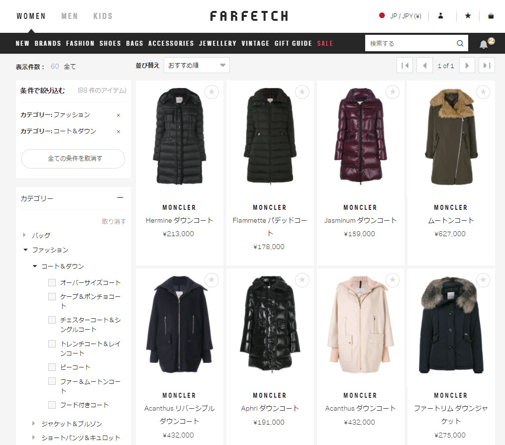 Farfetch(ファーフェッチ)でMoncler(モンクレール)を買う