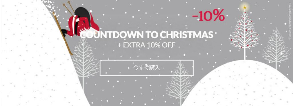 2017 Trekkinn クリスマスセール クーポンで驚きの割引率!