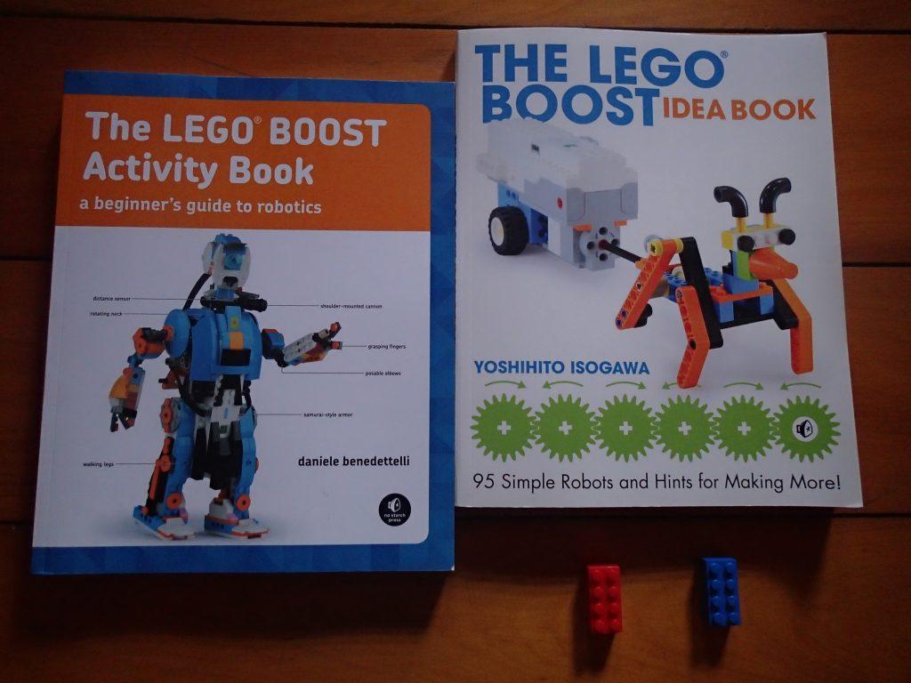 レゴブーストの拡張と改造