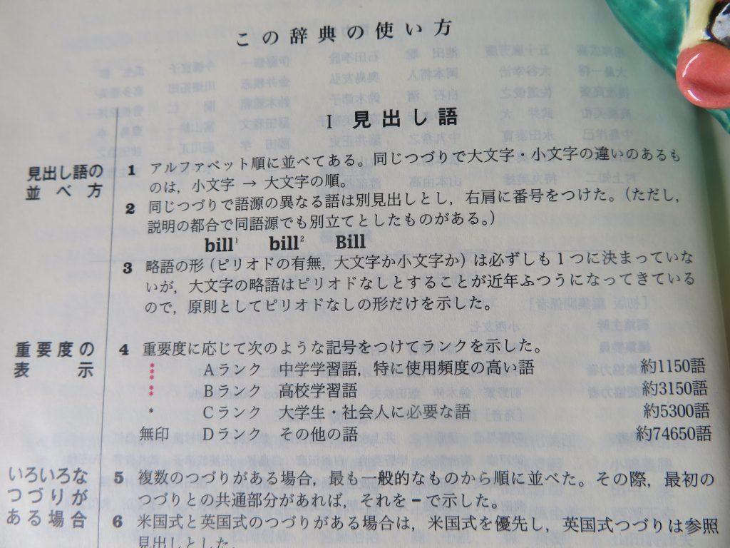 ジーニアス英和辞典は中学生から。使い方も