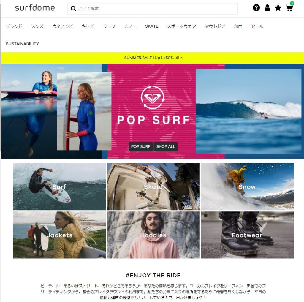 Surfdomeという海外通販で購入は安全安心?評判と口コミ 送料は?